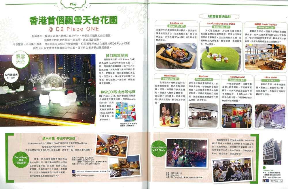 2015-12-5_D2Place_Adv DPS_UMagazine_Noel.jpg