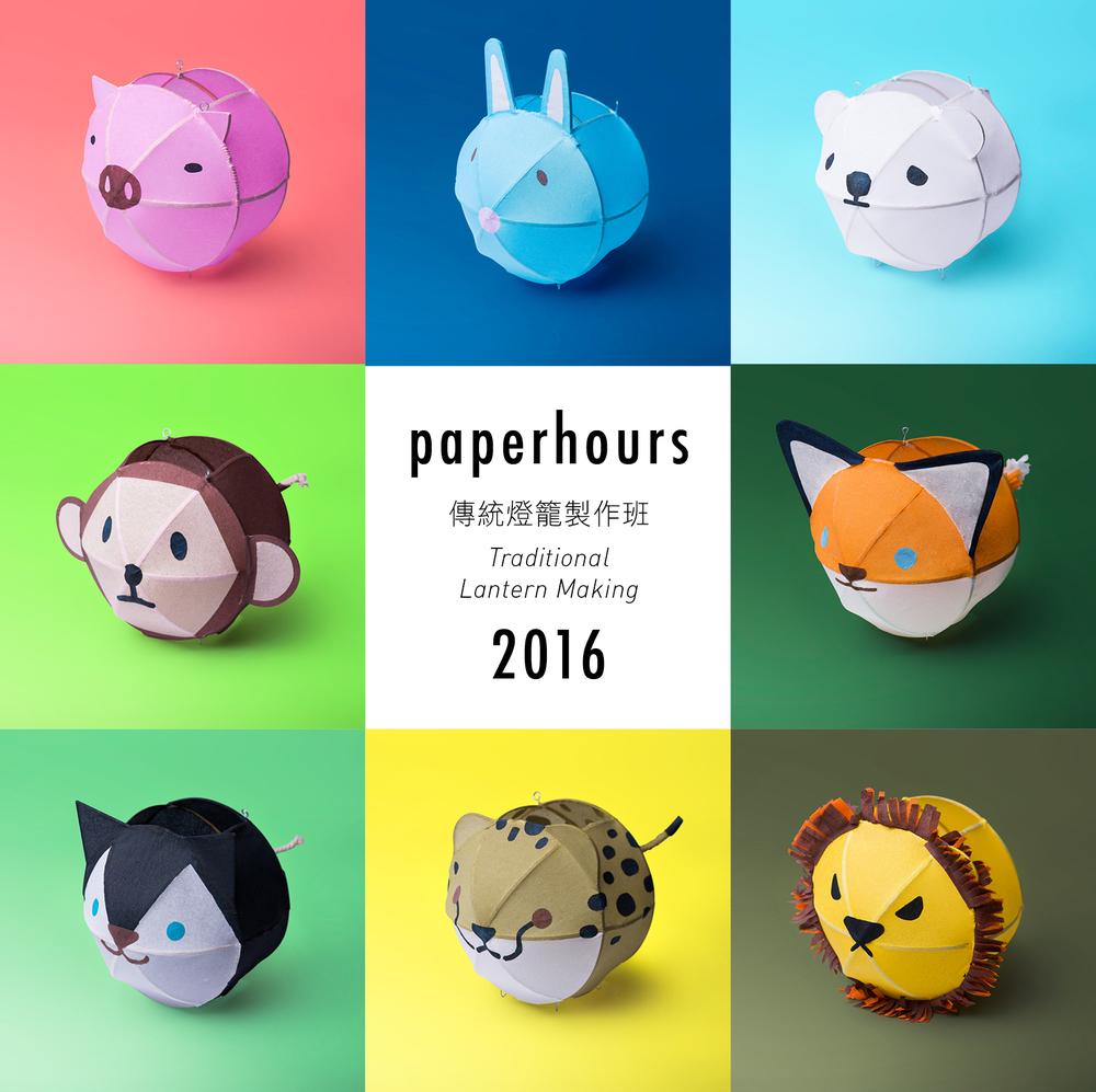 paperhours_2.jpg