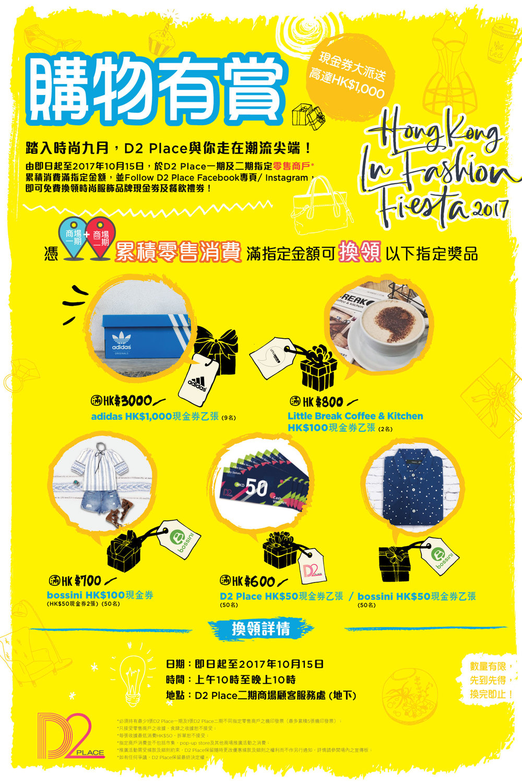20170818_reward_shopping_poster_v9.jpg