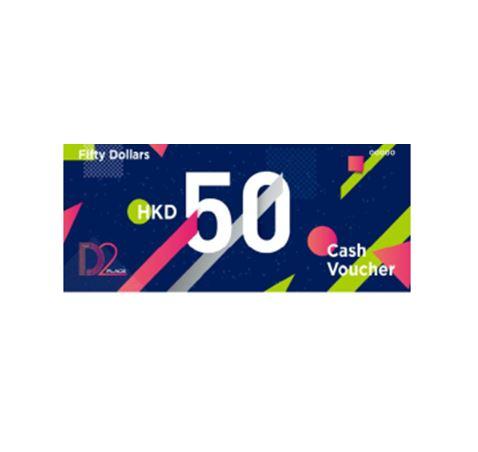9分:D2 Place HK$50現金券