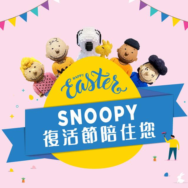 20180320_Snoopy_Thumbnail-01-02.jpg