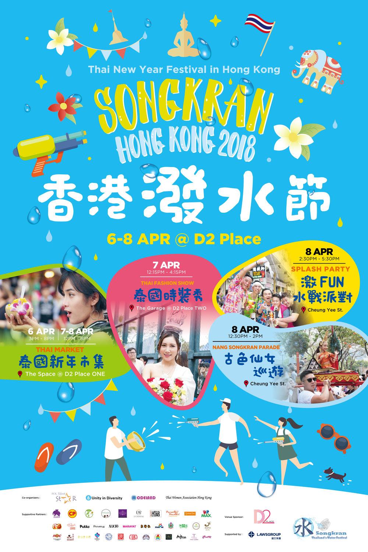 20180323_Songkran_Poster_v8.jpg