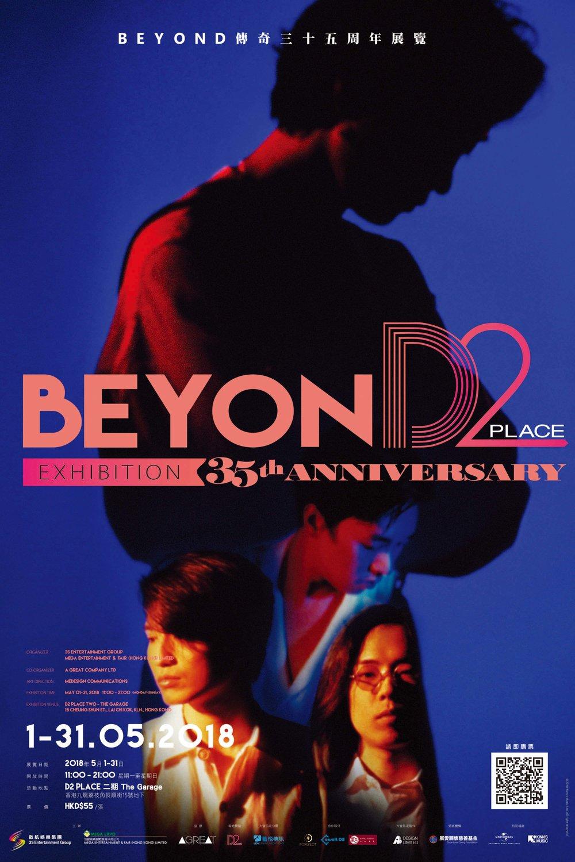 Beyond Exhibition_Mainposter_v4.jpg