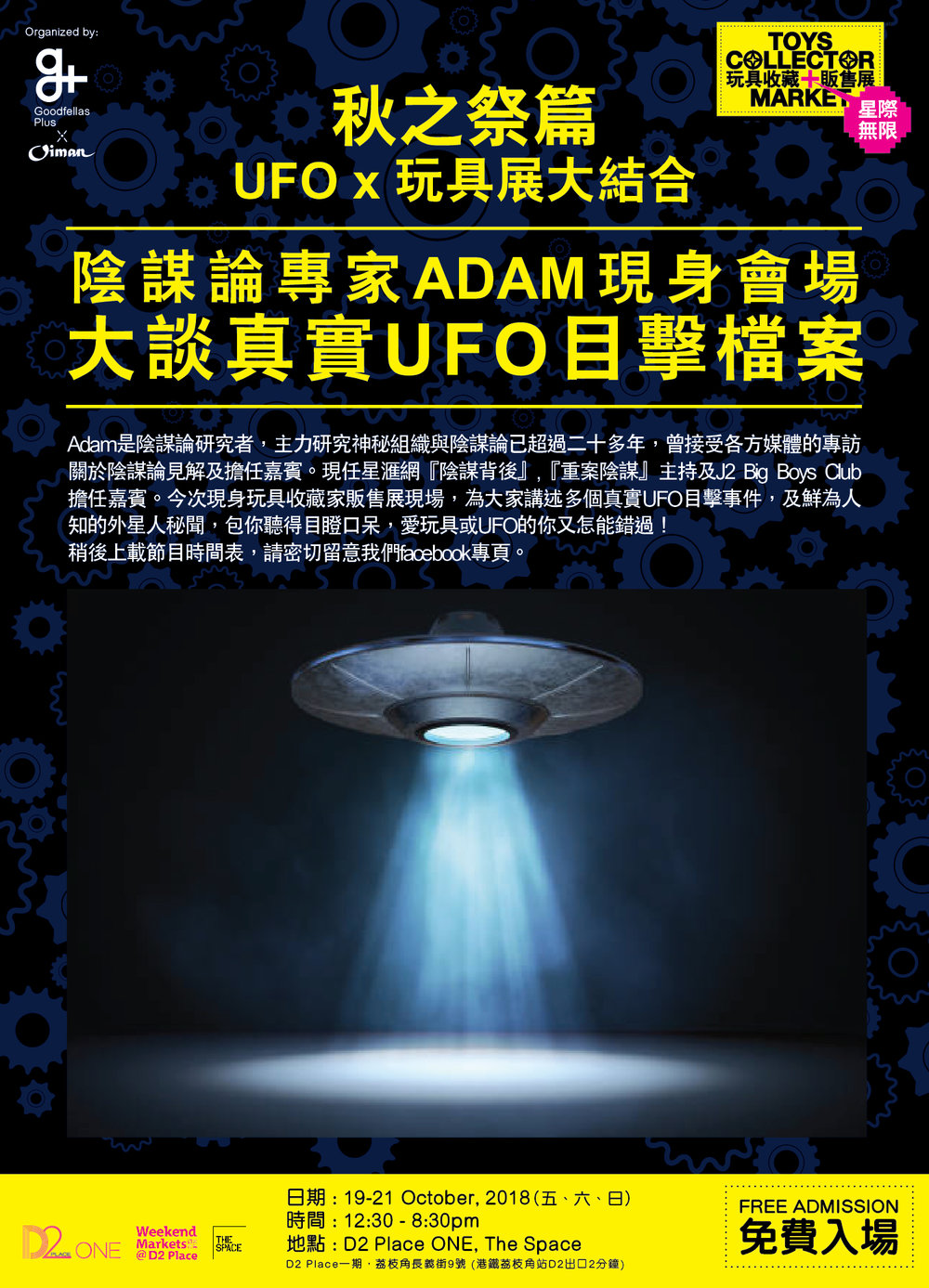 GFP-4thTCM-FBAD-685x950px-Event_Adam.jpg