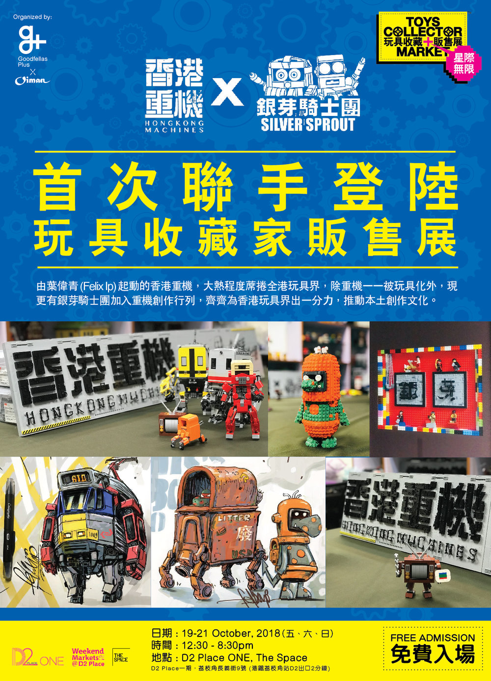 GFP-4thTCM-FBAD-685x950px-Event_HKMxSS.jpg