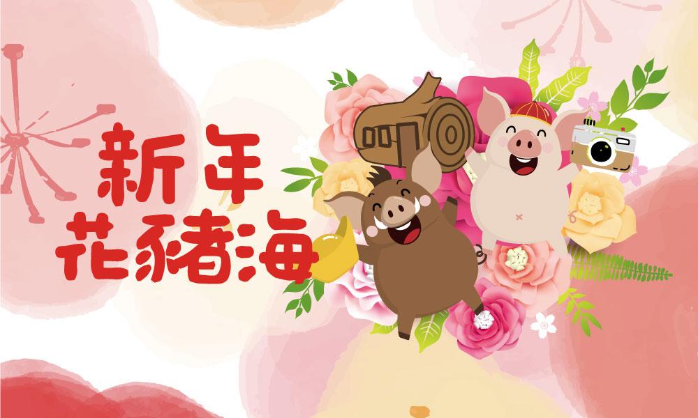 CNY_image02.jpg