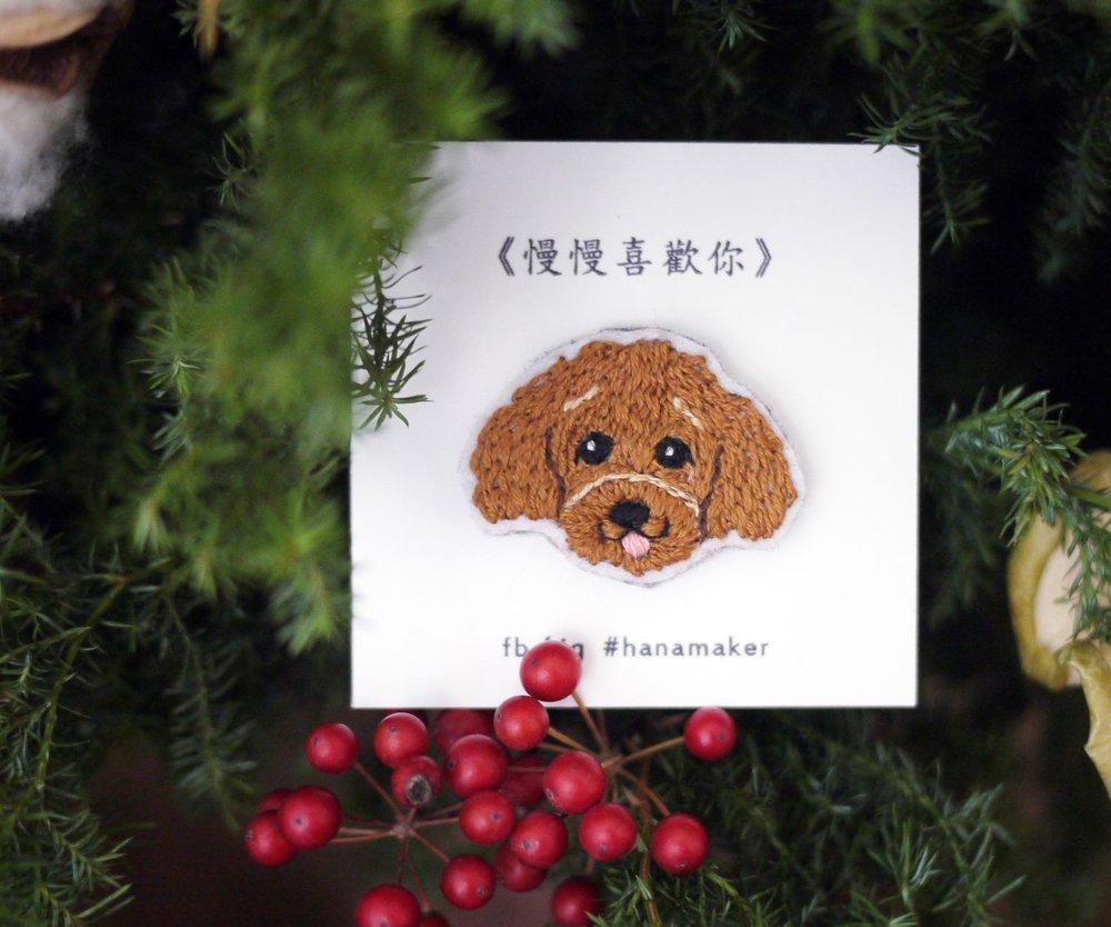 來自汪星的情人刺繡工作坊 - 課程簡介:導師會分享刺繡毛小孩經驗,教授如何用表現汪星人的表情、眼神、輪廓及毛髮等,讓您輕鬆學習成功製作一枚狗狗刺繡別針。時間:2月16日, 2:30pm – 5:30pm費用:HK$450