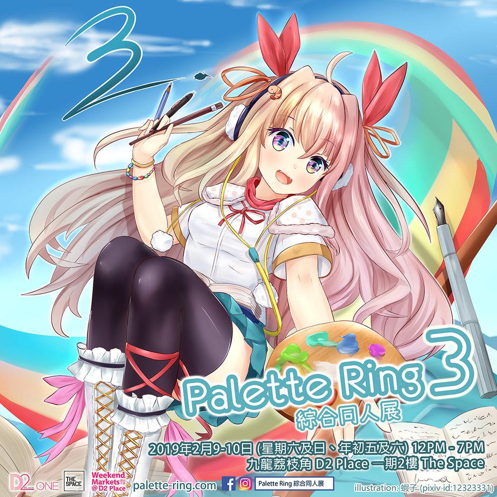 Palette Ring 3.jpg