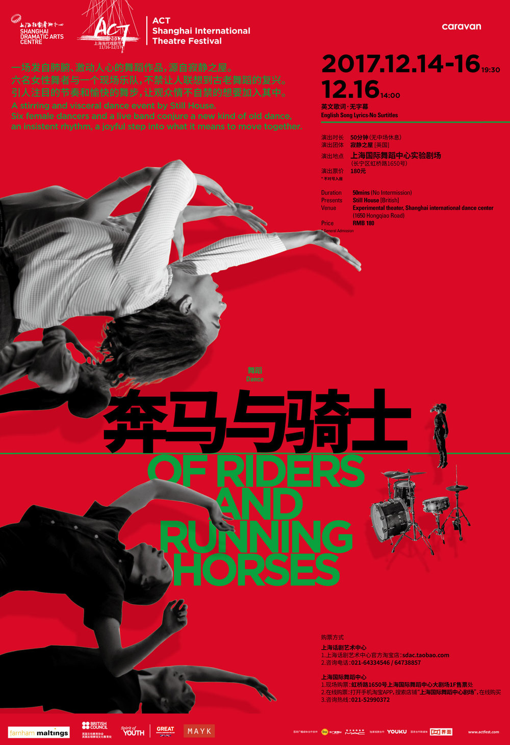 04.ACT.poster.Of Riders.20170914-01.jpg