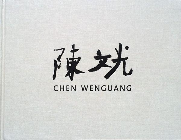 chenwenguang_nihongapainting.jpg
