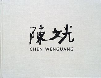 Chen Wenguang Nihonga Painting 1990 - 2007