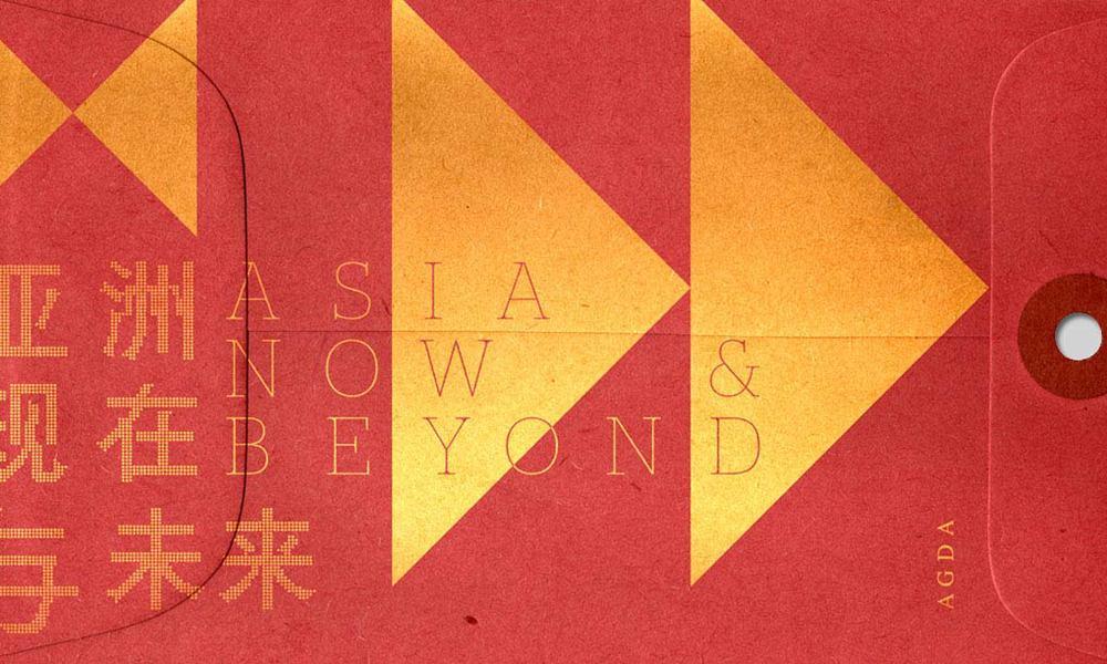 AGDA_Asia_Poster_04.jpg