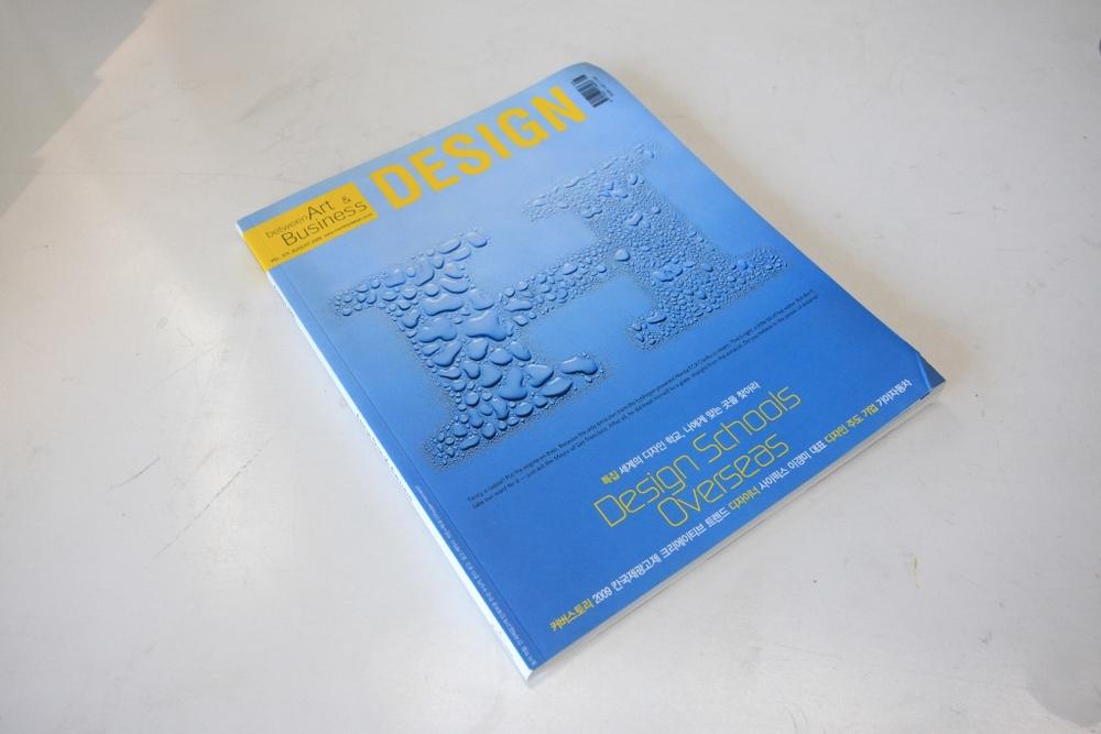 090801-Design-세계의 디자인 학교 (1).JPG
