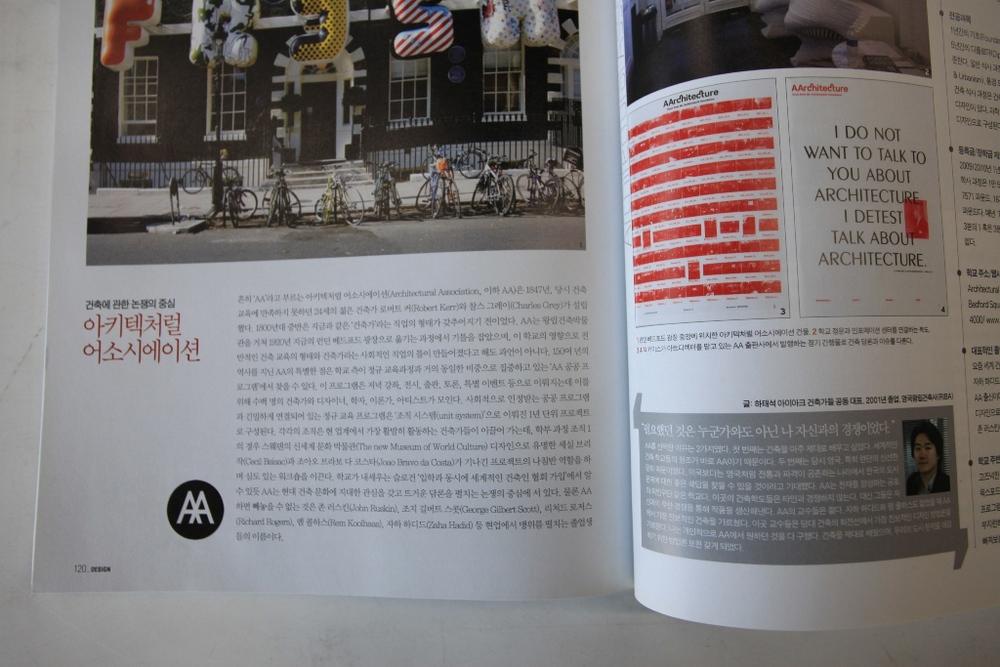 090801-Design-세계의 디자인 학교 (3).JPG