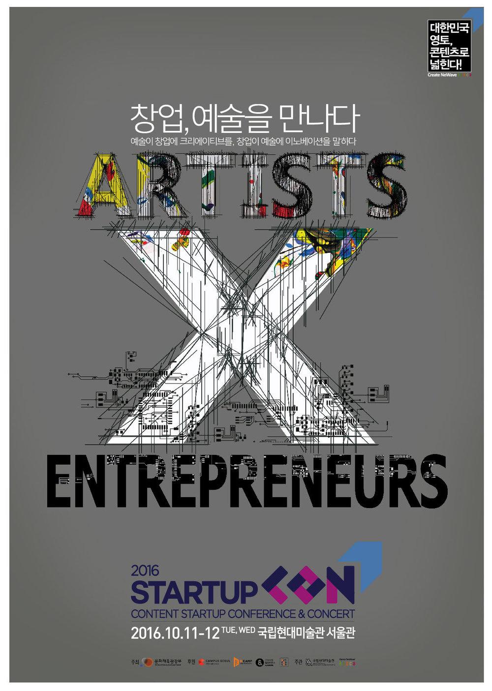 StartupCON 2016 포스터
