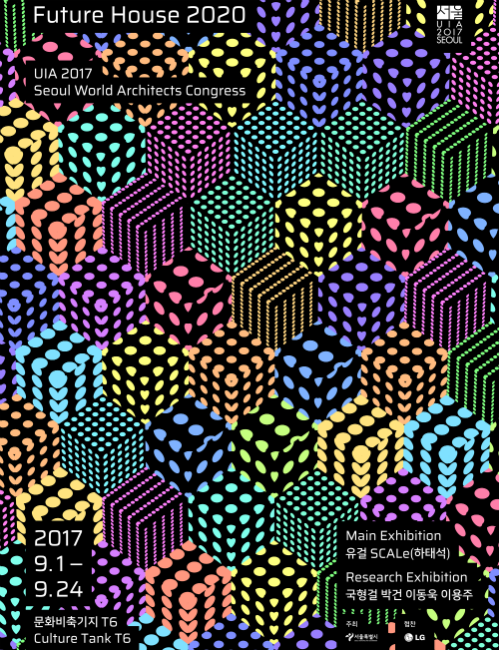 ▲ Future House2020 Poster