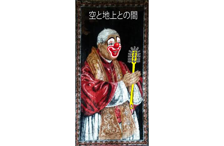 Golo+Gott+Pope-rev.jpg