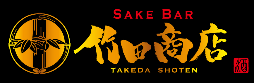 Sake Bar Takeda Shoten
