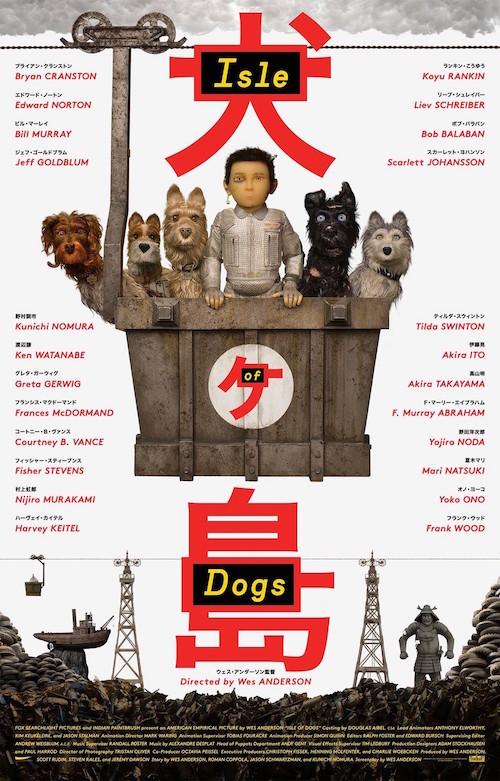 ISLE OF DOGS 14 JULY.jpg