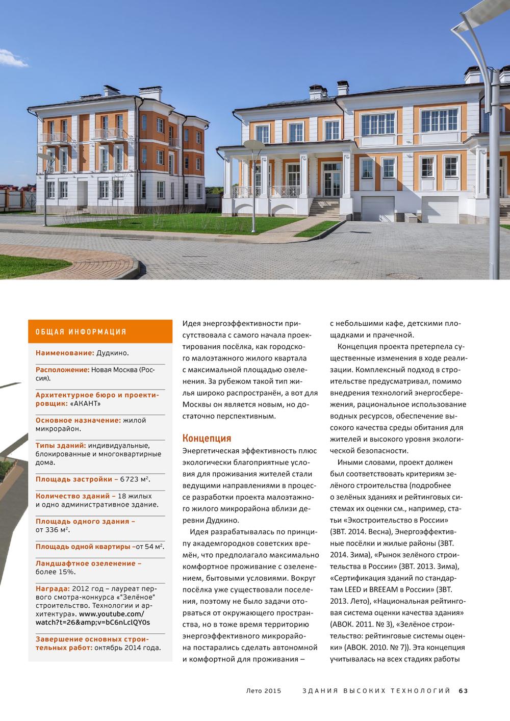 ЗВТ лето 2015 (Дудкино)-2.jpg