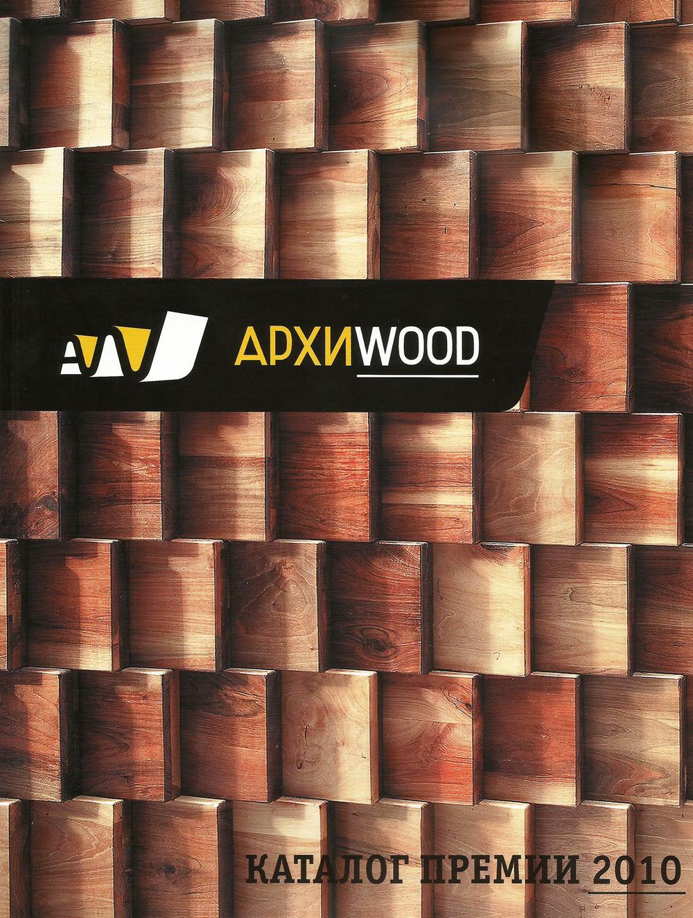АРХИWOOD 2010.jpg
