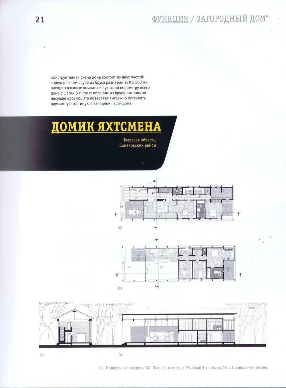 АрхиWood 2010 (каталог премий)-2.jpg