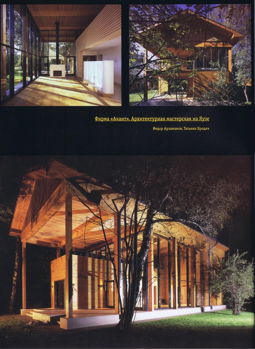 АрхиWood 2010 (каталог премий)-1.jpg