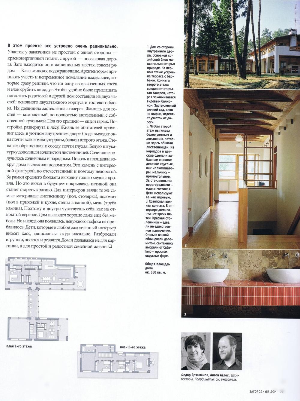 Загородный дом октябрь 2007_(06).jpg