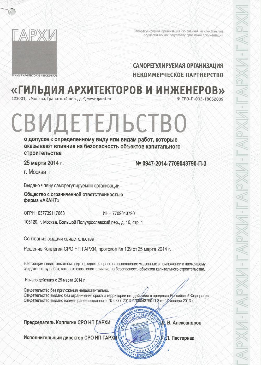 ГАРХИ  2014-1.jpg