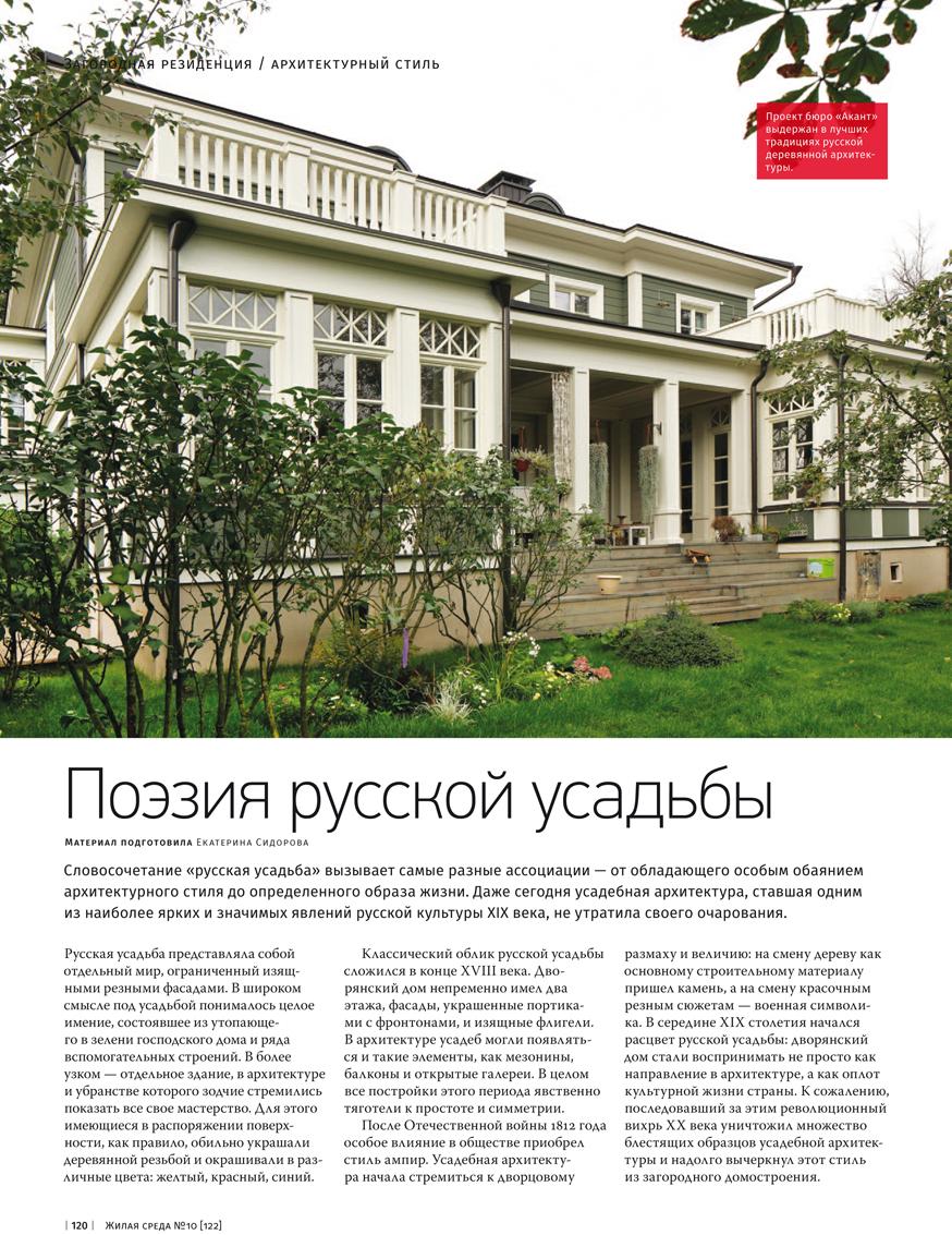 Жилая среда ноябрь 2015-1.jpg