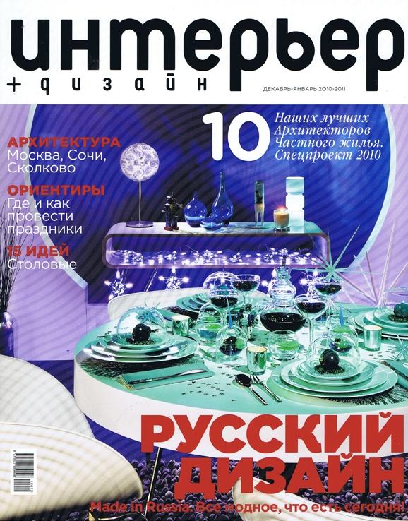 ИД дек-янв 2010-2011.jpg