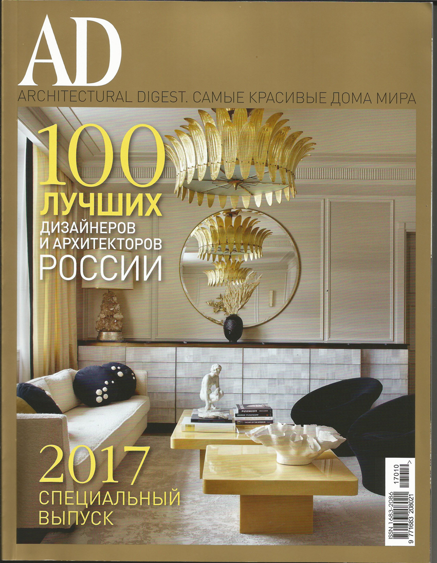 AD 2017 спец Обложка.jpg