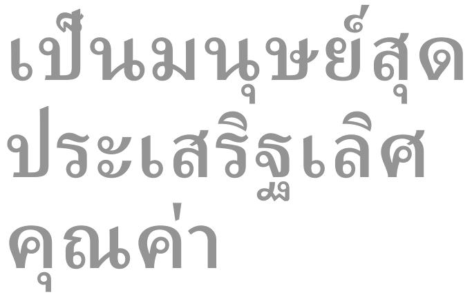 Adobe Thai