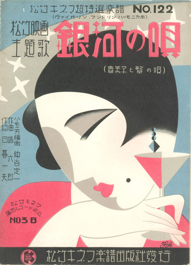 "SONGBOOK FOR ""SONG OF THE MILKY WAY"" (GINGA NO UTA) FROM THE FILM MILKY WAY (GINGA), 1931, PRINTED BY NOGUCHI TSURUKICHI, PUBLISHED BY SHŌCHIKU KINEMA GAKUFU SHUPPANSHA, COLOR LITHOGRAPH, INKS AND COLOR ON PAPER, 10 7/16 X 7 1/2 IN."