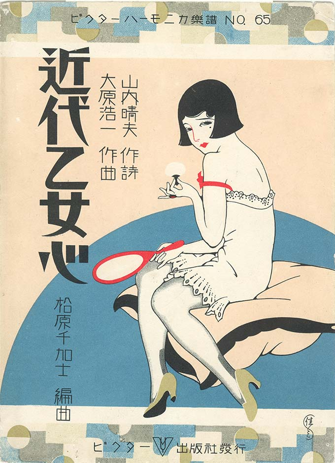 "Saitō Kazō (1887–1955), Songbook for ""Heart of the Modern Girl"" (Kindai otome gokoro), 1930, color lithograph, inks on paper, 20 x 16 inches. Levenson Collection."