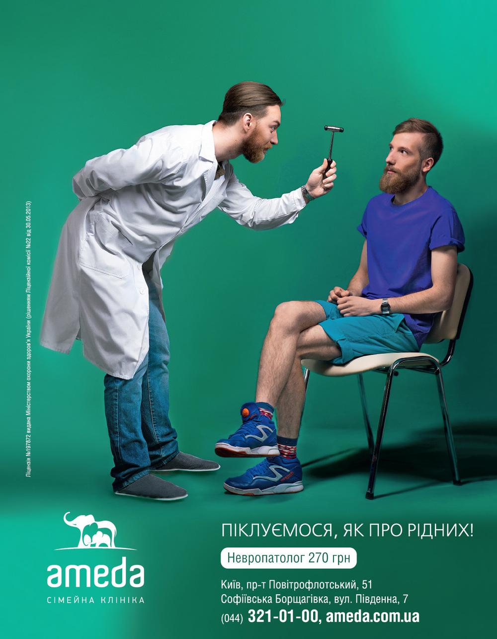 невропатолог.jpg