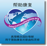 helps-to-heal-cd-chinese.jpg