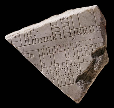 One of the surviving fragments of the marble plan of Rome.