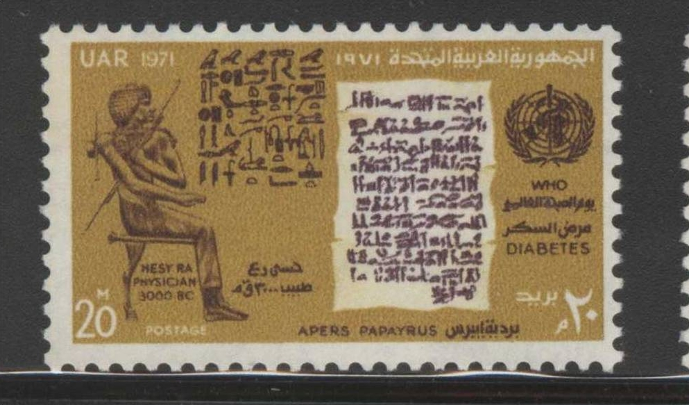 A 1971 postage stamp commemorating ancient Egyptian medicine.   Egyptian Postal Authority/Wikimedia Commons  (public domain)