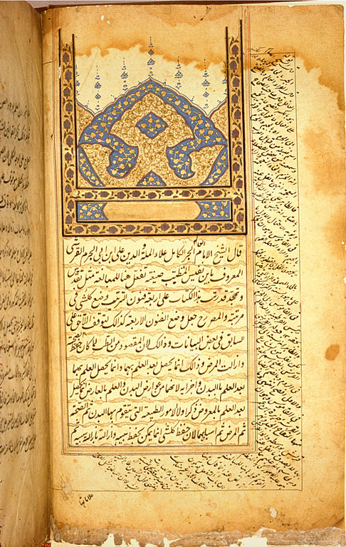 The opening page of a 17th or 18th century copy of one of Ibn Al-Nafis' medical texts. Shaolin128/Wikimedia Commons (Public domain)