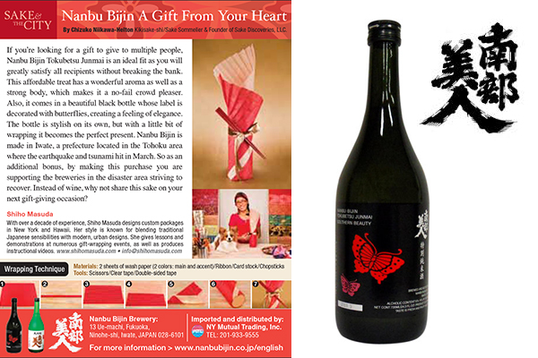 Nambu Bijin A Gift From Your Heart by Sake Discoveries, LLC (Oct 2011)