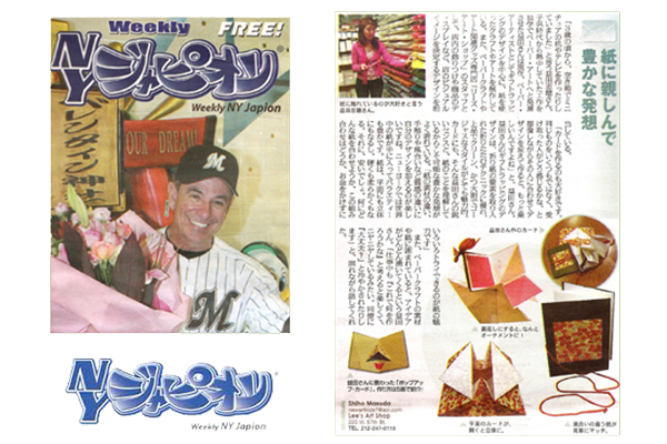 "Japanese Paper Crafts Using Washi Paper ""紙に親しんで豊かな発想"" (Nov 2005)"
