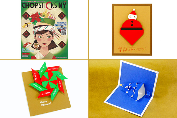 Origami Inspired Gift Cards (Dec 2015)