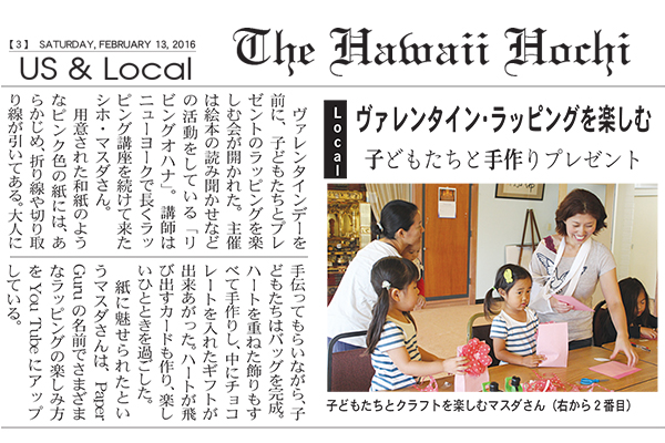 The Hawaii Hochi Newspaper - Valentine Gift Wrapping Workshop (Feb 2016)