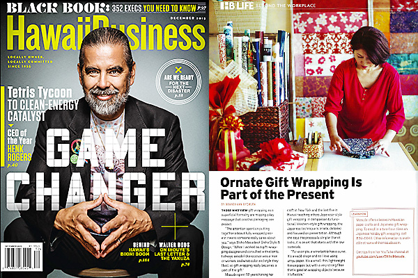 Hawaii Business Magazine (Dec 2015)
