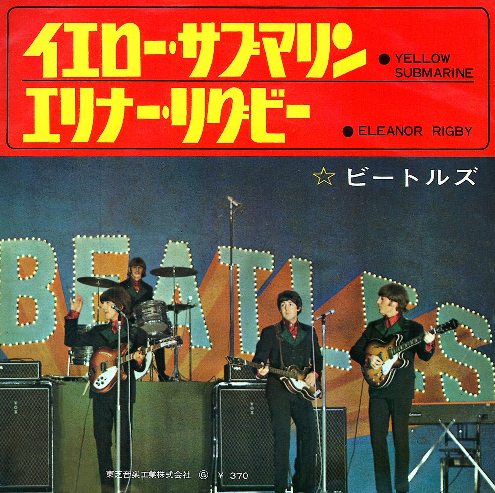 Yellow Submarine/Eleanor Rigby single, 1966.