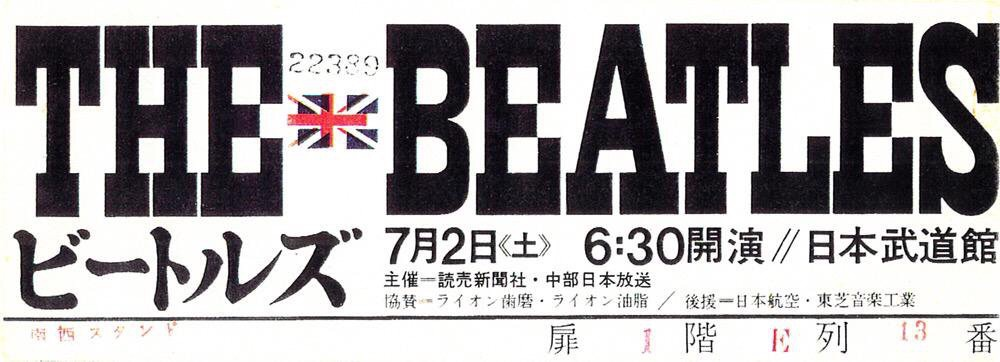 Ticket for the Beatles' concert at the Budokan Hall, June 1966.