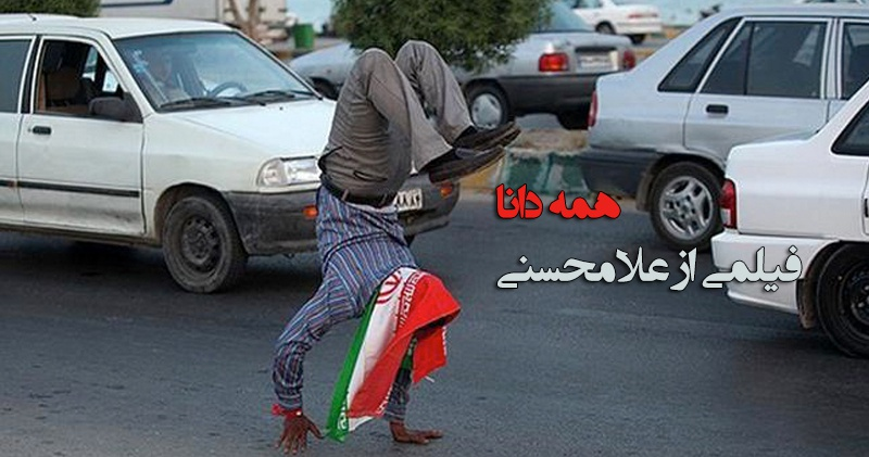 Hemeh Danha (The Know It All People)   The most difficult words to utter for many Iranians are: I don't know.