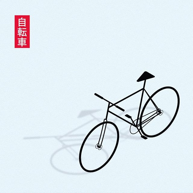 #bicycle