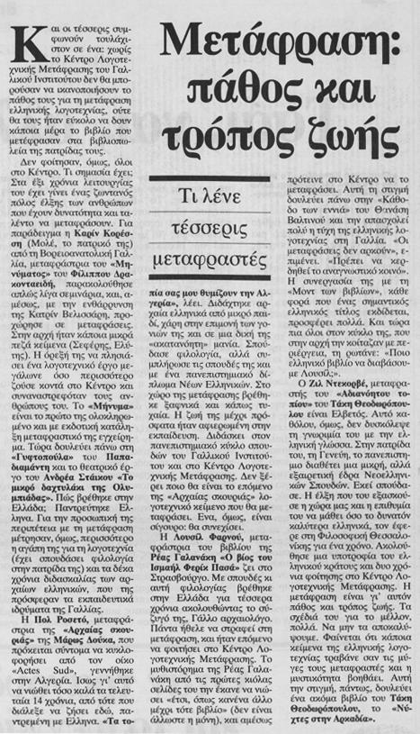 ΕΛΕΥΘΕΡΟΤΥΠΙΑ / ΤΕΤΑΡΡΤΗ 27 ΙΑΝΟΥΑΡΙΟΥ 1993